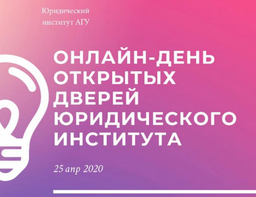 День открытых дверей в Юридическом институте пройдёт 25 апреля в онлайн формате