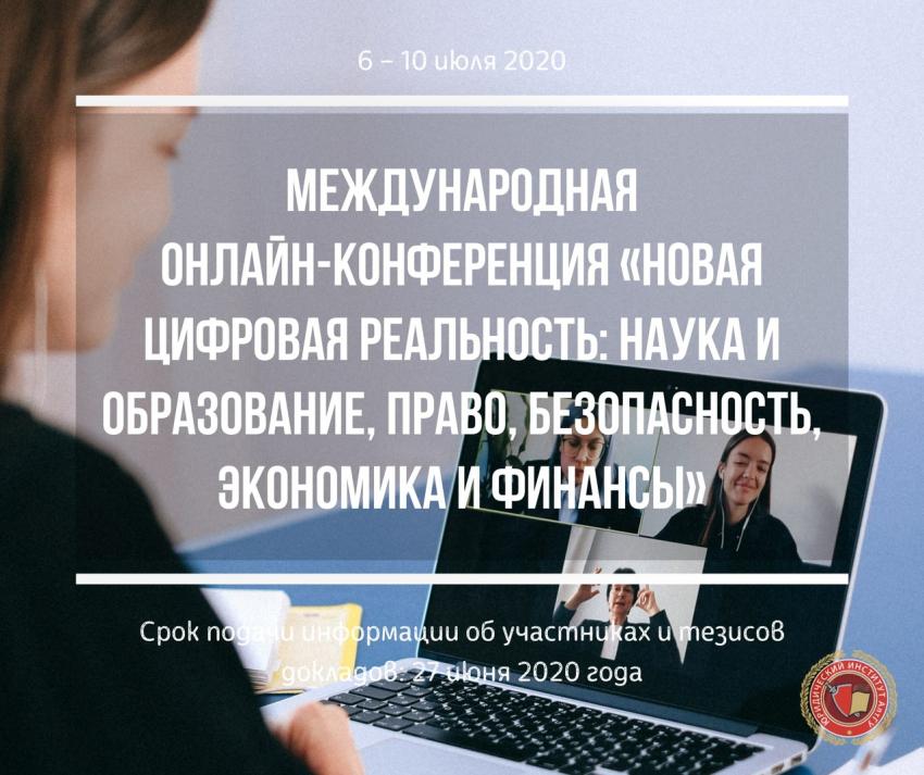 Приглашаем вас принять участие в Международной онлайн-конференции «Новая цифровая реальность: наука и образование, право, безопасность, экономика и финансы»