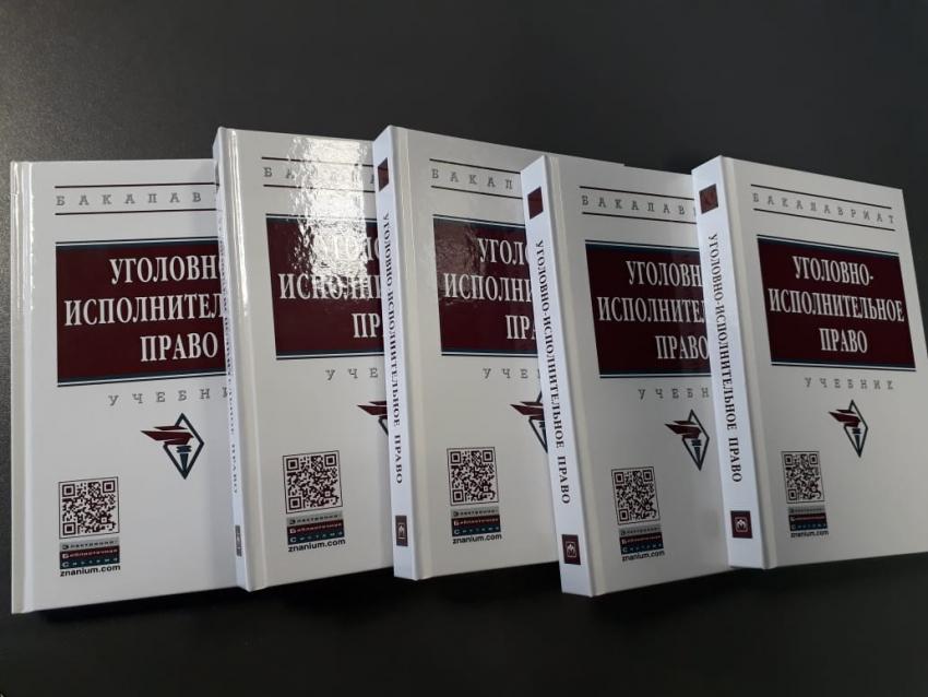 Л.Ю. Кирюшина вошла в состав авторского коллектива учебника «Уголовно-исполнительное право»