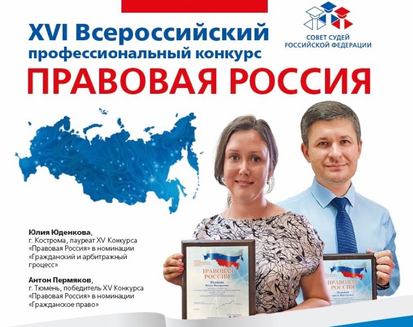 Продолжается регистрация участников XVI конкурса «Правовая Россия»