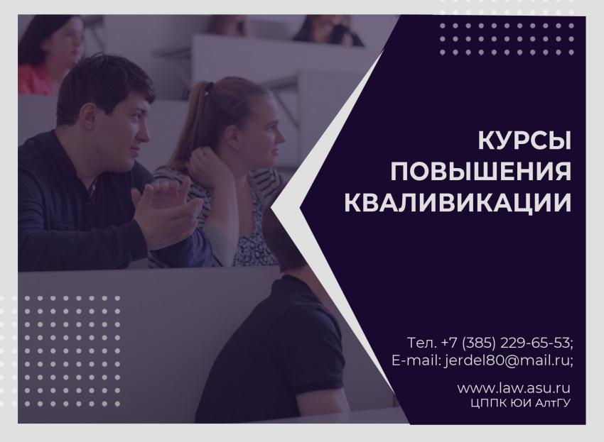 ЦППК ЮИ АлтГУ предлагает всем желающим пройти курсы повышения квалификации