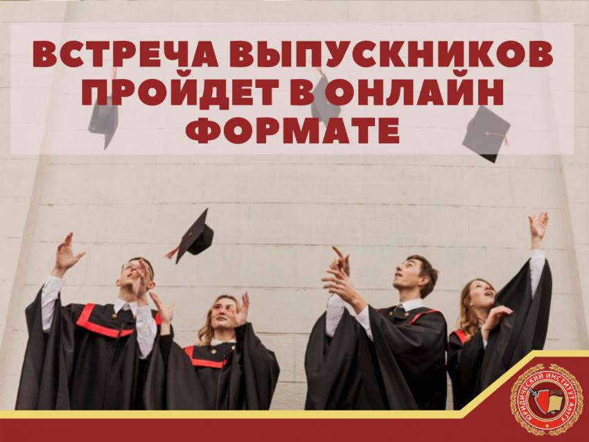 Приглашаем выпускников вуза 15 мая 2020 года принять участие в первой Встрече выпускников в онлайн-формате