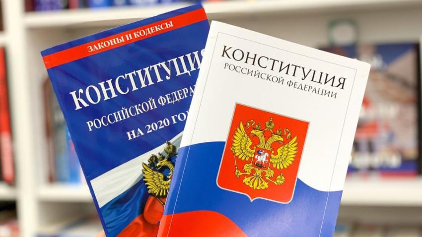 Круглый стол «Проблемы реализации положений Конституции Российской Федерации в условиях конституционной реформы»