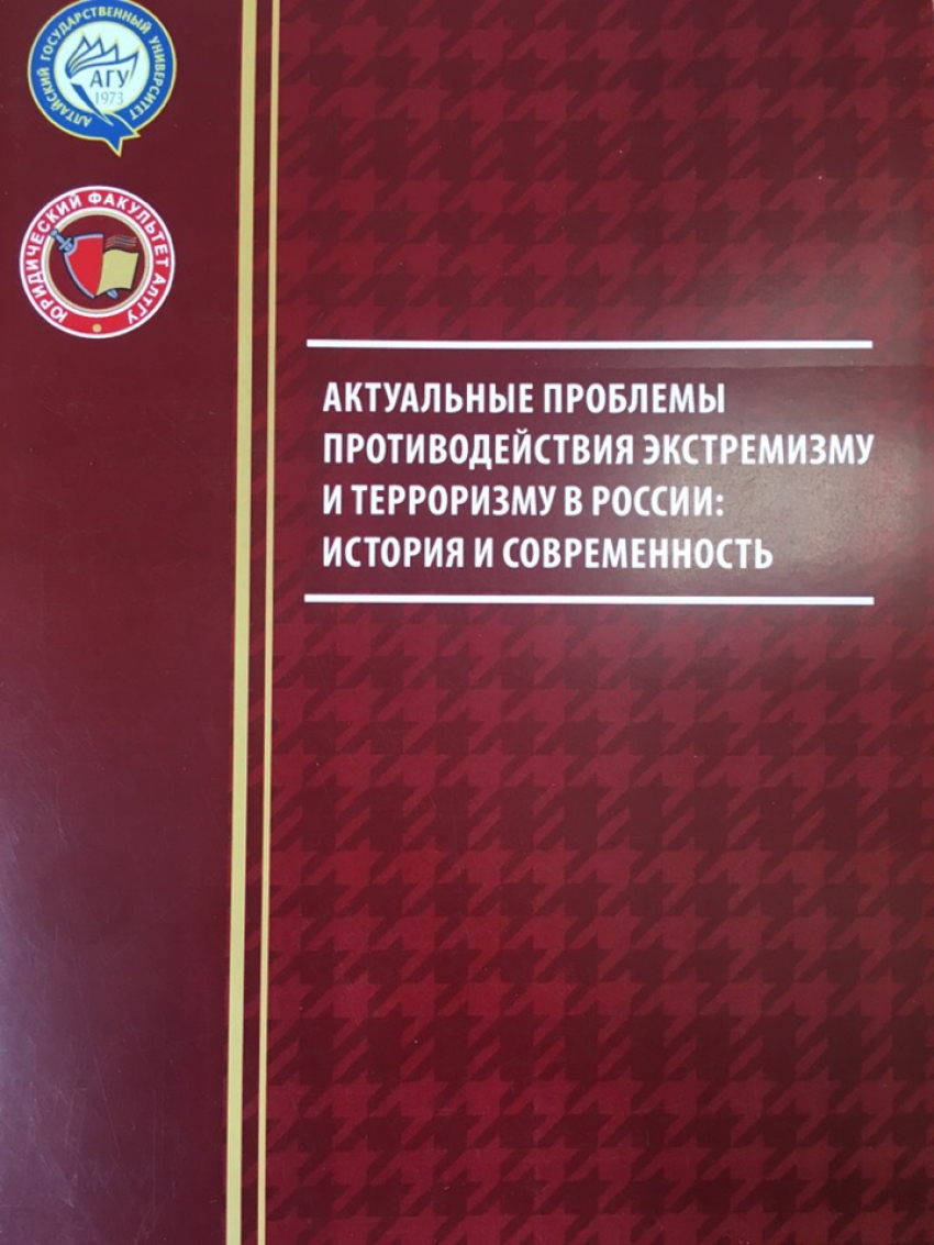 Актуальные проблемы противодействия экстремизму и терроризму в России: история и современность