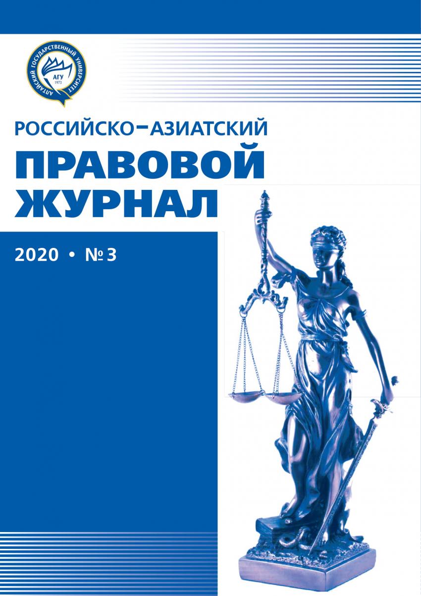 Российско-азиатский правовой журнал 2020 №3