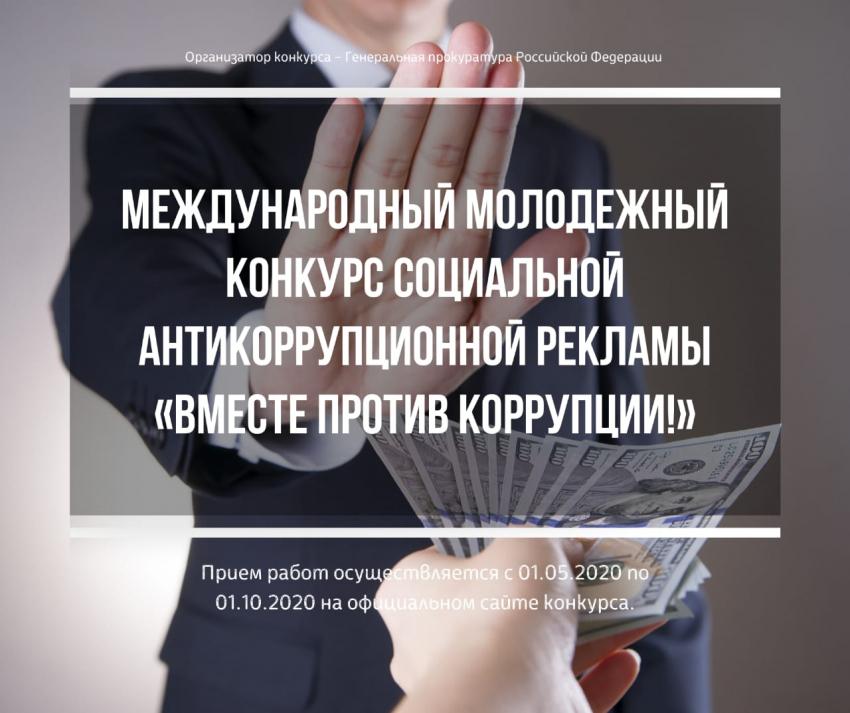 Приглашаем принять участие в Международном молодежном конкурсе социальной антикоррупционной рекламы «Вместе против коррупции!».
