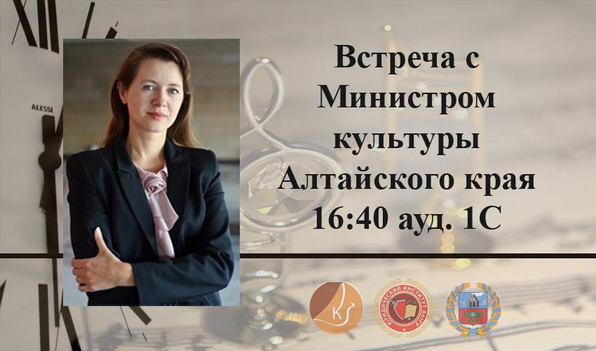 Встреча с Министром культуры Алтайского края
