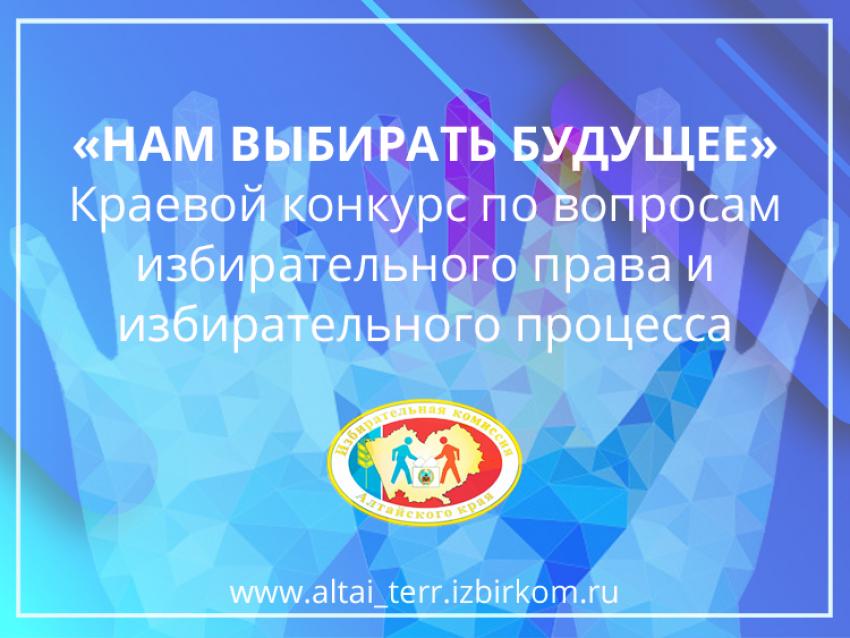 Приглашаем принять участие в краевом конкурсе  по вопросам избирательного права и избирательного процесса «Нам выбирать будущее»