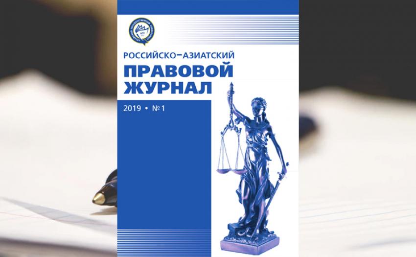 Опубликован первый выпуск «Российско-Азиатского правового журнала»