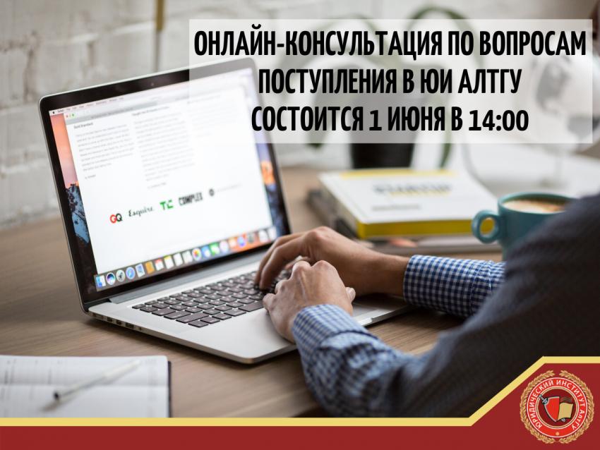 Онлайн-консультация по вопросам поступления в Юридический институт АлтГУ  состоится 1 июня
