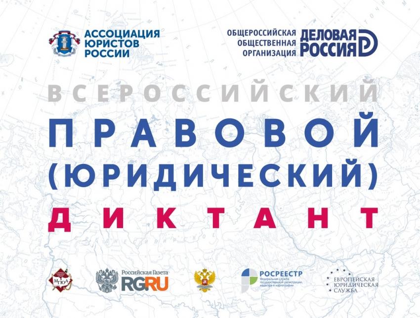 Приглашаем принять участие в третьем Всероссийском правовом (юридическом) диктанте
