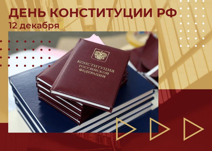 В преддверии Дня Конституции России состоялся круглый стол посвященный конституционной реформе