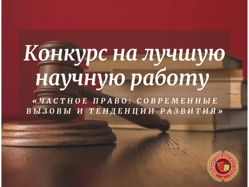 Кафедра гражданского права Юридического института АлтГУ приглашает принять участие в конкурсе на лучшую научную работу «Частное право: современные вызовы и тенденции развития»