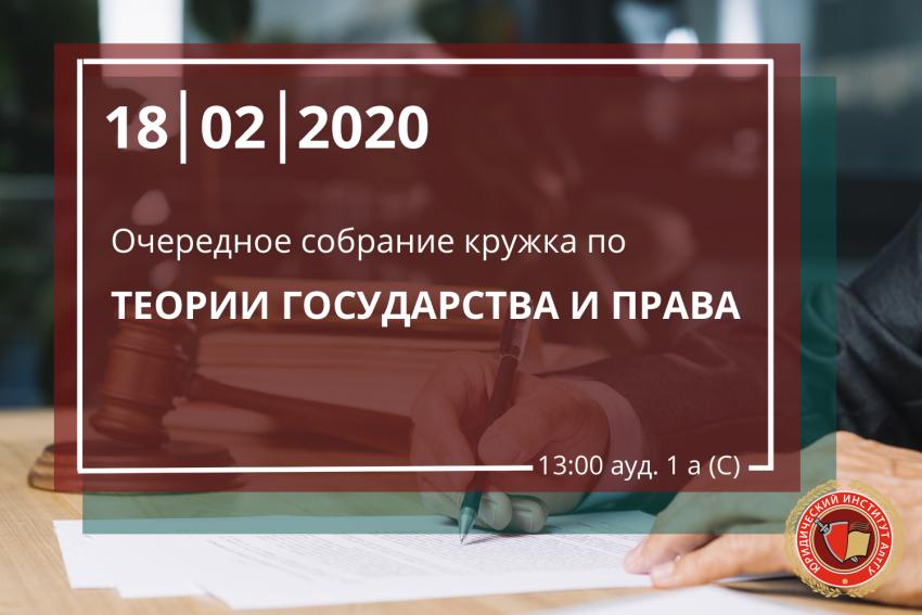 Приглашаем всех желающих на очередное собрание кружка по теории государства и права