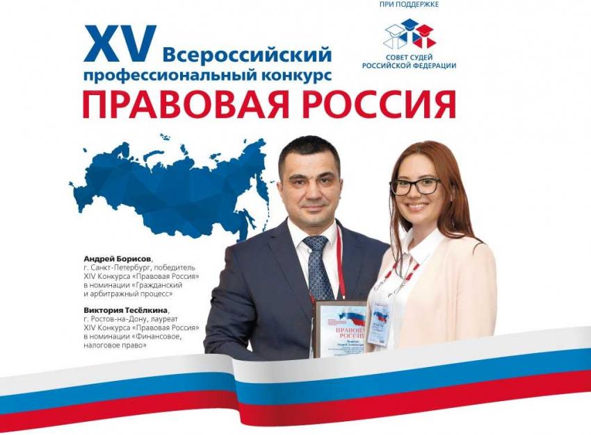 XV Всероссийский профессиональный конкурс «Правовая Россия»