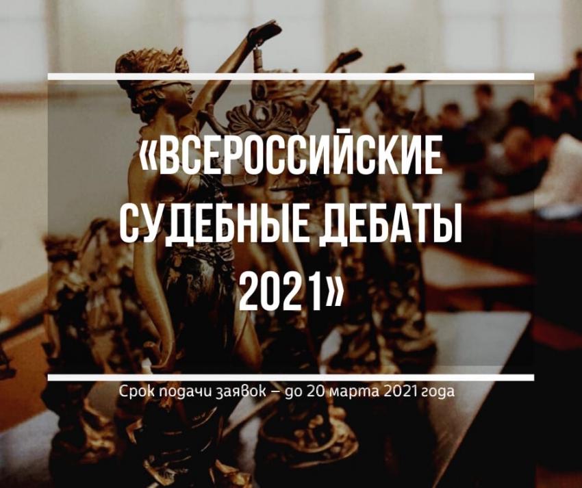Приглашаем принять участие в студенческом модельном судебном процессе «Всероссийские судебные дебаты 2021»