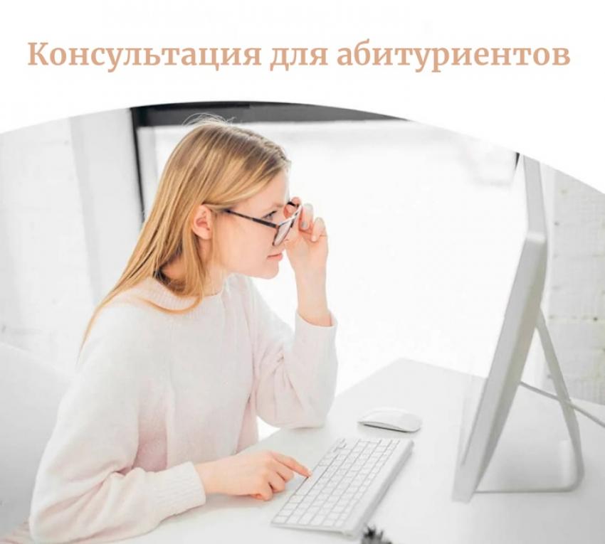 Онлайн консультация по вопросам поступления в Юридический институт