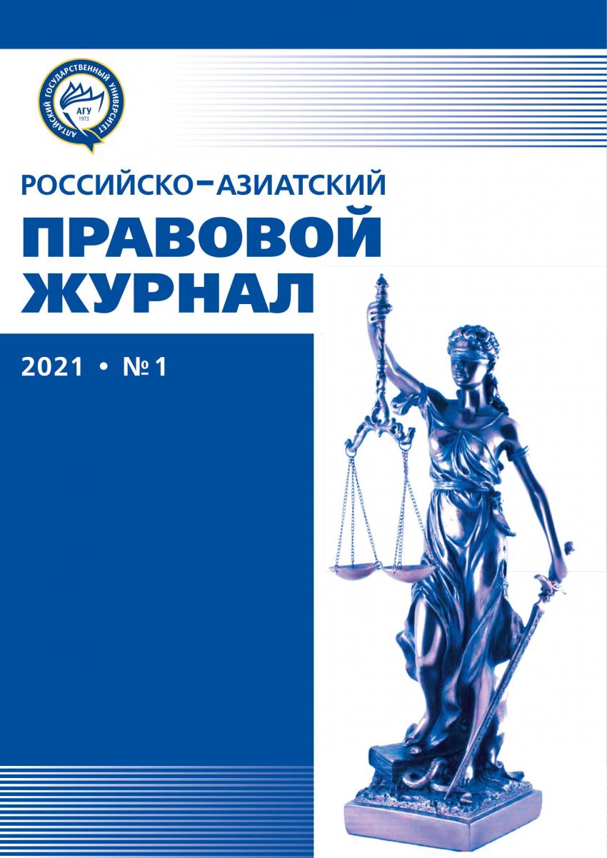 Российско-азиатский правовой журнал 2021 №1