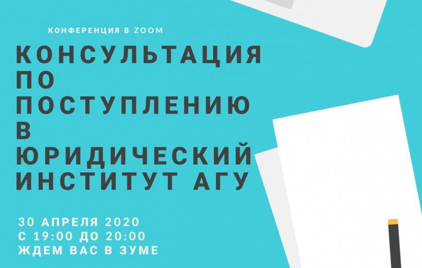 Уважаемые абитуриенты.30 апреля состоится консультация по поводу поступления в Юридический институт