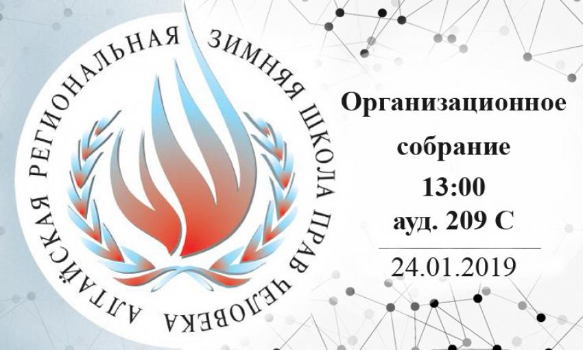 Организационное собрание для участников Алтайской региональной зимней школы прав человека