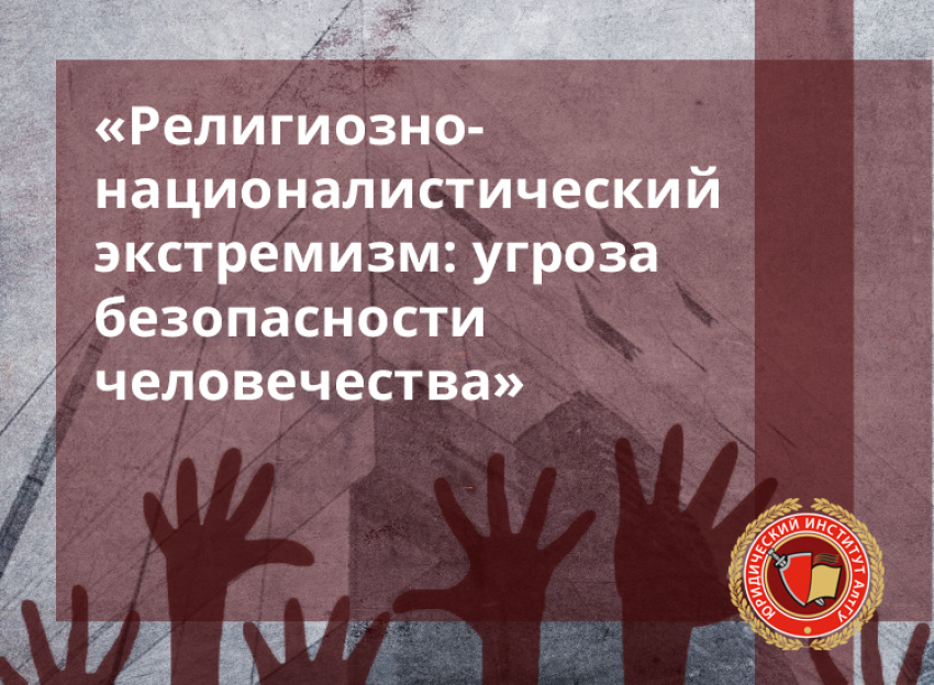 Очно-заочная конференция «Религиозно-националистический экстремизм: угроза безопасности человечества»