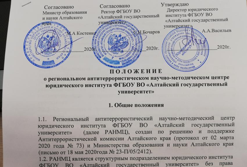 В Юридическом институте АлтГУ образован Региональный антитеррористический научно-методический центр