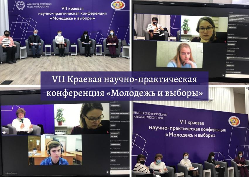 Студенты Юридического института приняли участие в  VII Краевой научно-практической конференции «Молодежь и выборы»