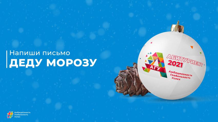 АлтГУ дарит школьникам новогодние подарки