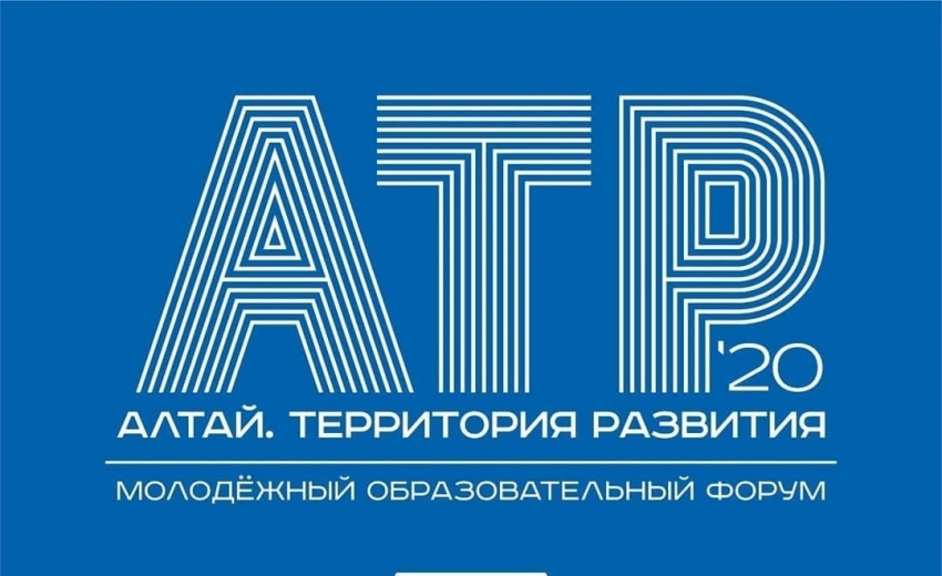 Приглашаем принять участие в молодежном образовательном форуме «Алтай. Территория развития - 2020»