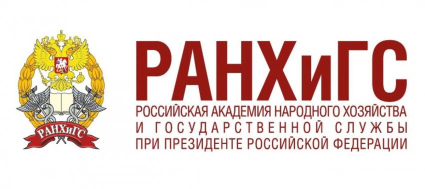 Алтайский филиал РАНХиГС приглашает принять участие в Конкурсе молодежных инициатив