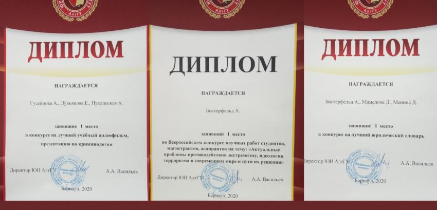 Итоги конкурсов, проводимых кафедрой уголовного права и криминологии