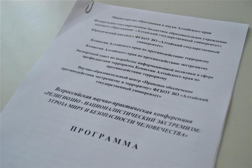 На базе Юридического института АлтГУ состоялась научно-практическая конференция по противодействию экстремизму