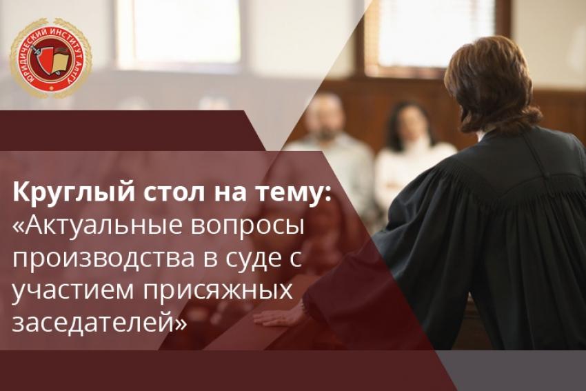 """Круглый стол на тему:""""Актуальные вопросы производства в суде с участием присяжных заседателей"""""""