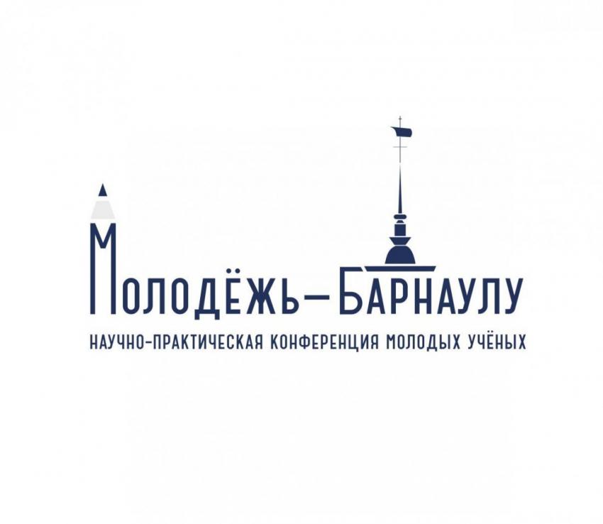 """Продолжается регистрация на XXI городскую научно-практическую конференцию молодых ученых """"Молодежь-Барнаулу"""""""