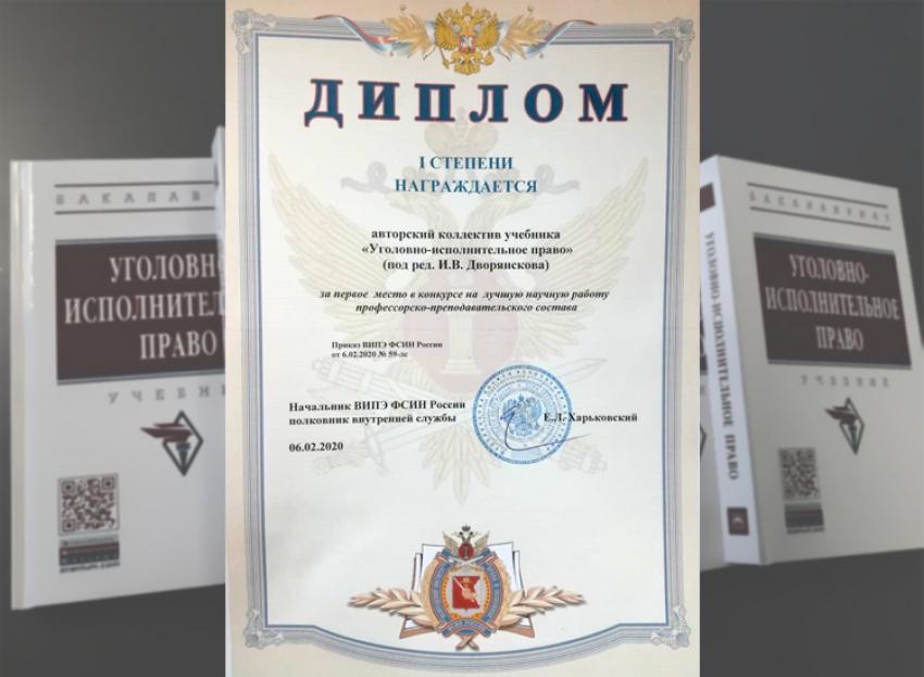 """Авторский коллектив учебника """"Уголовно-исполнительное право"""" был награжден дипломом первой степени"""