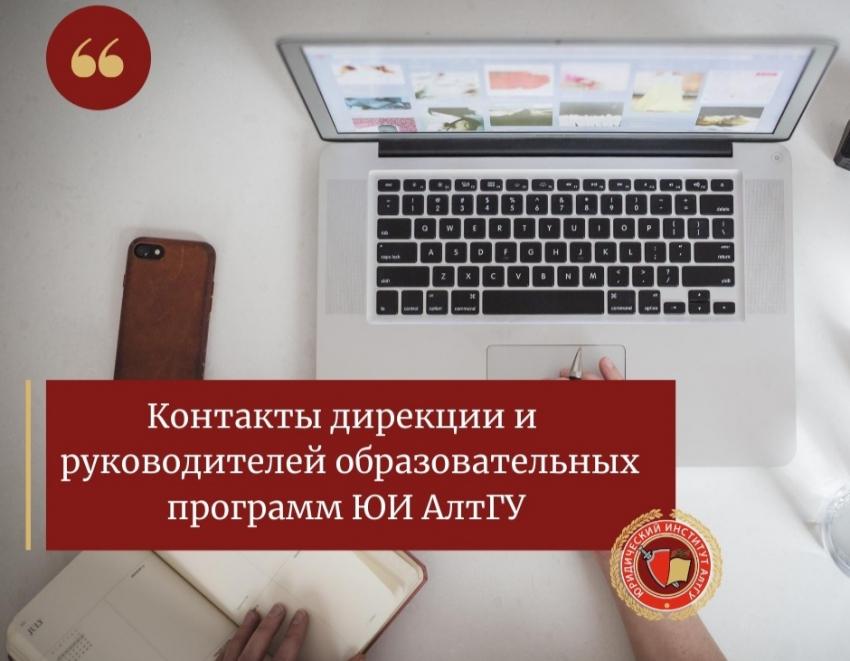 Контакты дирекции и руководителей образовательных программ ЮИ АлтГУ