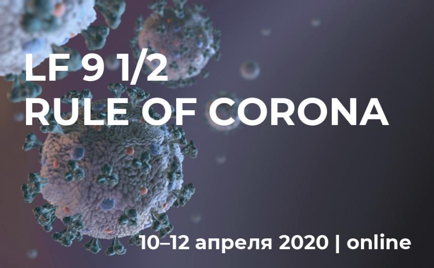 Петербургский Международный Юридический Форум 9 ½: законы коронавируса