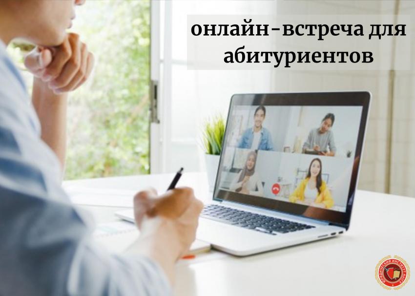 Онлайн - встреча с представителями правоохранительных органов и выпускниками Юридического института АлтГУ