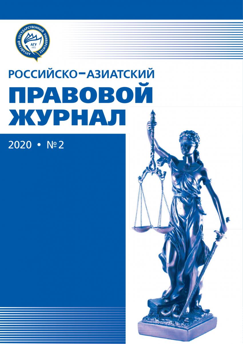 Российско-азиатский правовой журнал 2020 №2