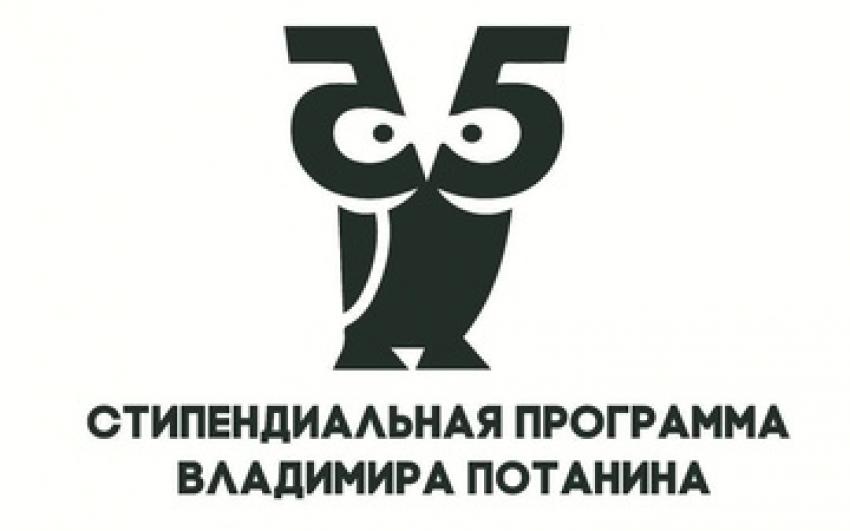 Три магистерские программы АлтГУ победили в грантовом конкурсе Стипендиальной программы Владимира Потанина
