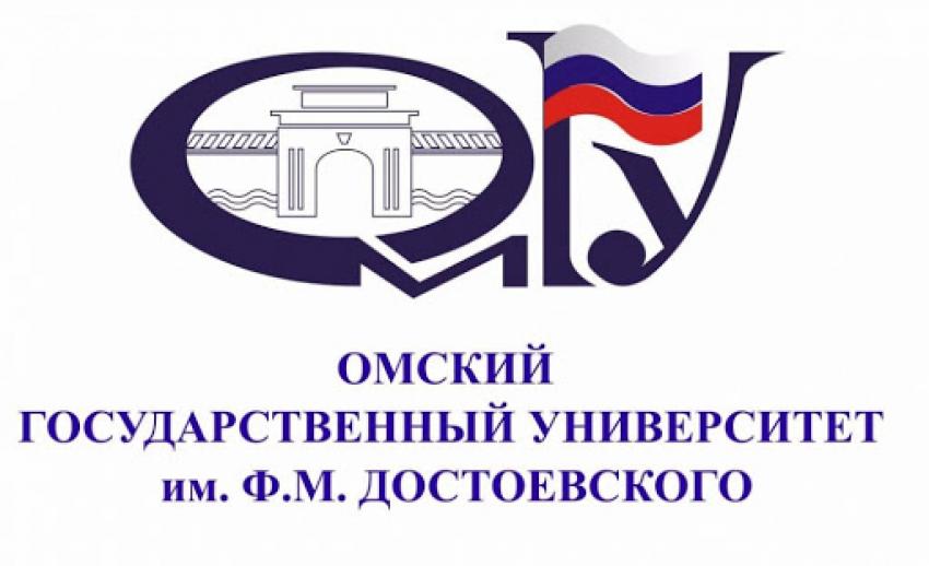 ОмГУ им. Ф.М. Достоевского приглашает принять участие в научных мероприятиях