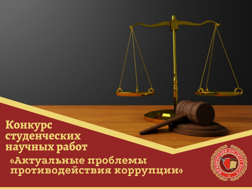 """Конкурс научных работ """"Актуальные проблемы противодействия коррупции"""""""