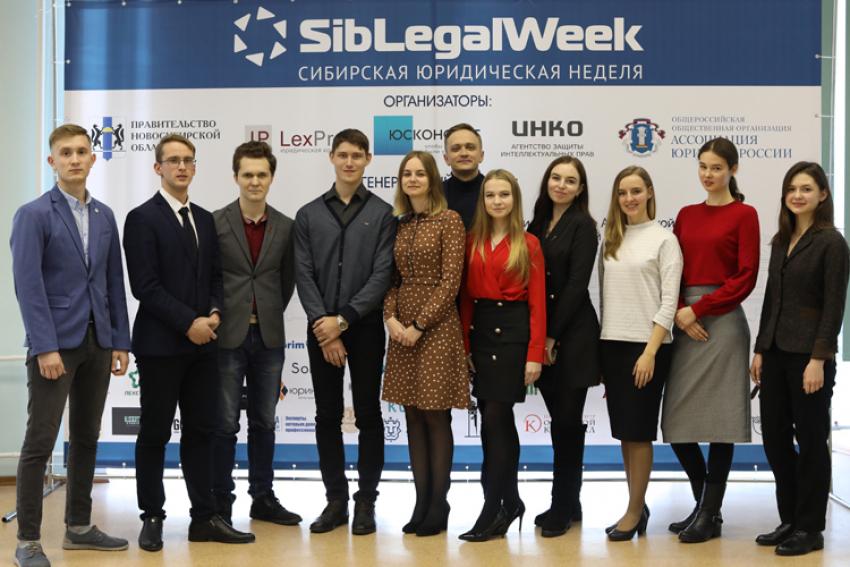 Студенты Юридического института приняли участие в Сибирской юридической неделе в г. Новосибирске