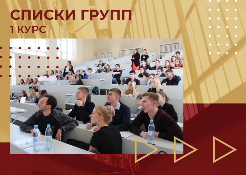 Опубликованы списки групп студентов первого курса