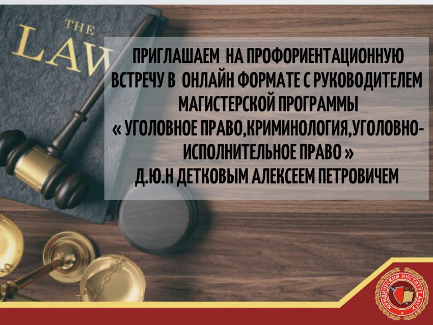 Приглашаем на онлайн консультацию с руководителем магистерской программы  д.ю.н Детковым Алексеем Петровичем